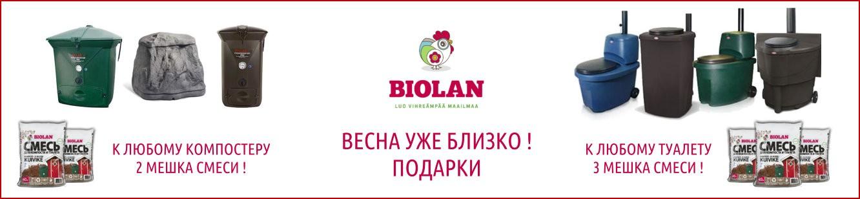 biolan_spring_2017_wide