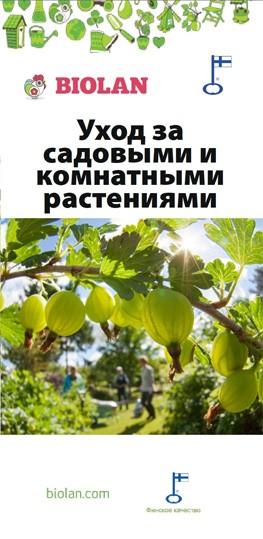 Уход за растениями - Biolan