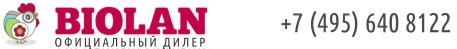 Биолан - официальный дилер производителя // +7(495) 640 8122